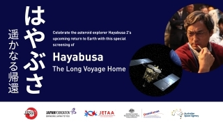 Hayabusa film screening